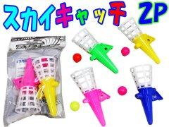 スカイキャッチ2P 【単価¥30】25入