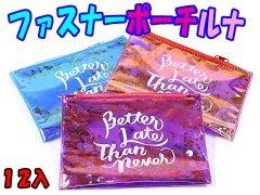 【現品限り・お買い得】ファスナーポーチルナ 【単価¥18】12入