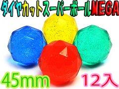 【現品限り・お買い得】ダイヤカットスーパーボール MEGA 【単価¥22】12入