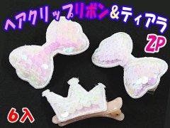 【現品限り・お買い得】ヘアクリップリボン&ティアラ2P 【単価¥18】6入