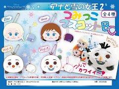 【お買い得】アナと雪の女王2 つみっこマスコットBC 【単価¥180】4入