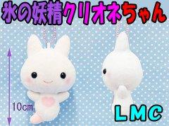 【現品限り・お買い得】氷の妖精クリオネちゃんLMC 【単価¥164】6入