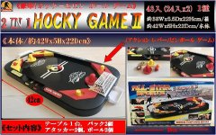2in1ホッケーゲーム2 【単価¥500】1入