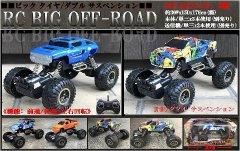 RC BIG OFF ROAD 【単価¥738】 4入