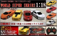 RC WORLD SUPER SERIES 【単価¥500】4入
