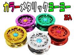 【お買い得】カラーメタリックヨーヨー 【単価¥16】25入