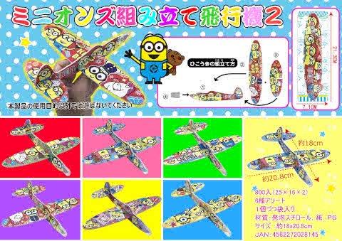 ミニオンズ 組み立て飛行機2 【単価¥28】25入