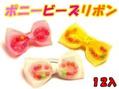 【現品限り・お買い得】ポニービーズリボン 【単価¥18】12入