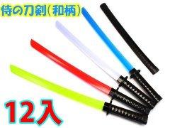 【お買い得】侍の刀剣 【単価¥60】12入