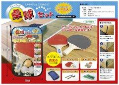 プレイング卓球セット 【単価¥494】1入