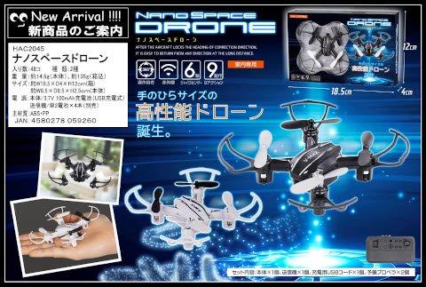 ナノスペース ドローン 【単価¥1000】2入