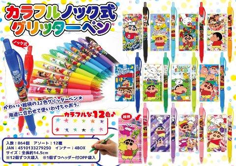 クレヨンしんちゃん カラフルノック式グリッターペン 3211 【単価¥41】12入
