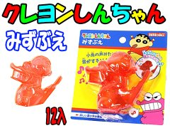 【お買い得】クレヨンしんちゃん みずぶえ 【単価¥47】12入