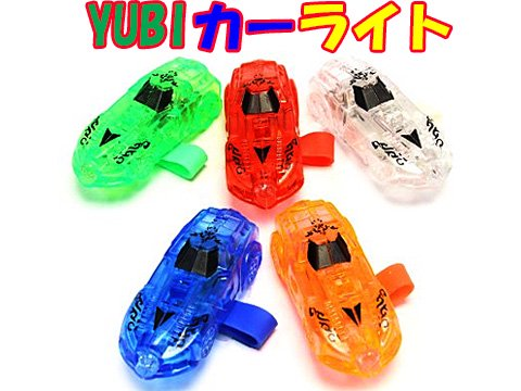 YUBIカーライト 【単価¥13】50入