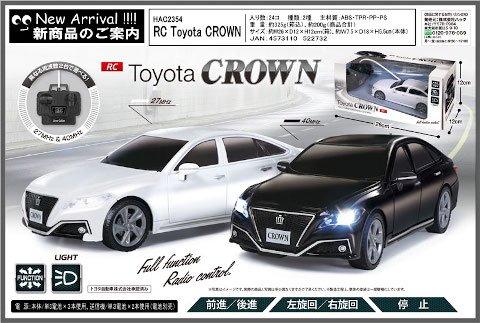 RC Toyotaクラウン 【単価¥744】2入