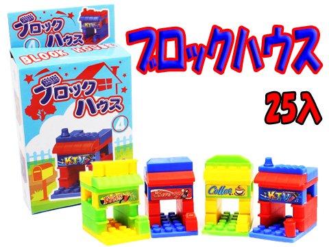ブロックハウス 【単価¥30】25入