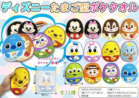 【お買い得】ディズニーたまご型ポケタオル 【単価¥25】24入