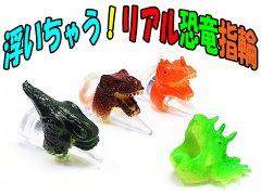 浮いちゃう!リアル恐竜指輪 【単価¥30】25入