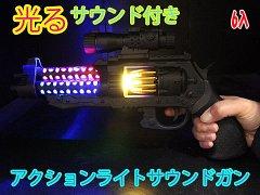 アクションライトサウンドガン 【単価¥312】6入