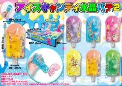 アイスキャンディ水晶粘土パテ2 【単価¥39】24入