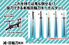 【入荷予定】滅・日輪刀KH 【予定単価¥350】12入