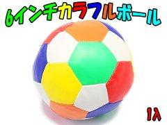 6インチカラフルボール 【単価¥173】1入