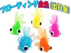 フローティング金魚(出目金) 【単価¥8.7】100入