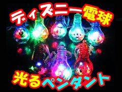 ディズニー電球光るペンダント 【単価¥40】24入