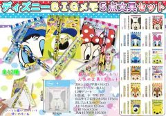 ディズニーBIGメモ5点文具セット 【単価¥60】12入