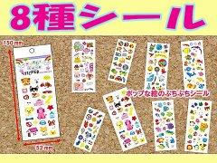 8種シール 【単価¥13】100入