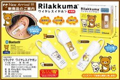 リラックマ ワイヤレスイヤホン 【単価¥600】3入