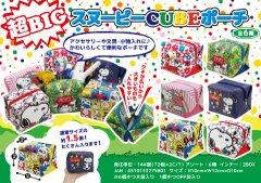 【お買い得】超BIGスヌーピー CUBEポーチ 2892 【単価¥126】6入