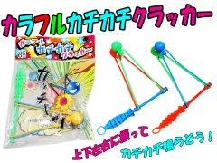 カラフルカチカチクラッカー 【単価¥31】25入