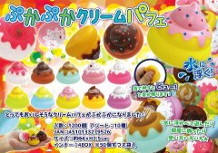 ぷかぷかクリームパフェ 3291 【単価¥31】50入