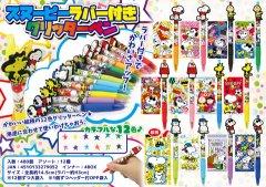 スヌーピー ラバー付きグリッターペン 3212 【単価¥70】12入