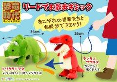 恐竜時代リードでお散歩ギミック 【単価¥940】2入
