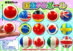 国旗PUボール 【単価¥33】25入