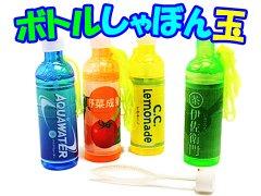 ボトルしゃぼん玉 【単価¥30】24入