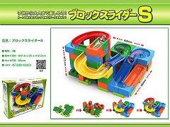 ブロックスライダーS 【単価¥325】1入
