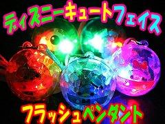 ディズニー キュートフェイスフラッシュペンダント 3226 【単価¥38】48入