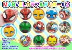 MARVEL カラフルPUボール2 【単価¥32】25入