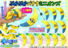 ぷかぷかバナナ ミニオンズ 3271 【単価¥34】50入