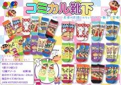 【お買い得】クレヨンしんちゃん コミカル靴下 【単価¥54】12入