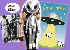 となりの宇宙人でかBIG  【単価¥935】1入