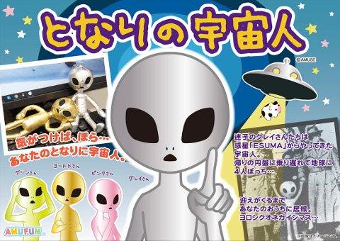 となりの宇宙人LMC 【単価¥390】6入