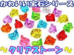 【お買い得】かわいい宝石シリーズ 〜クリアストーン〜1kg 【単価¥770】1入