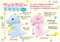 ファンタジードラゴンBIG  【単価¥935】2入