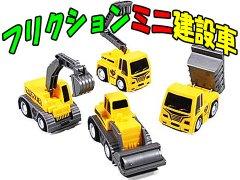 フリクションミニ建設車 【単価¥30】25入