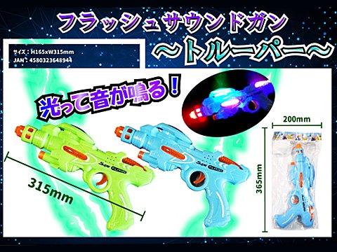 フラッシュサウンドガン 〜トルーパー〜 【単価¥270】12入