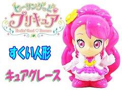 すくい人形 ヒーリングっどプリキュア(キュアグレース)【単価¥120】50入